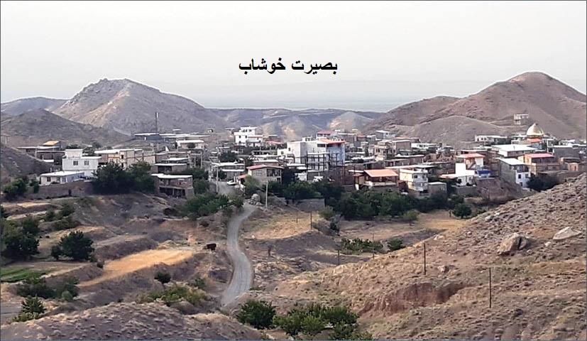 گزارشی درباره پیامدهای بازنگری نشدن طرح هادی برخی روستاها محرومیت حاشیه نشینان ۱۶ روستای خوشاب از نعمت گاز - علی اکبر ملکی