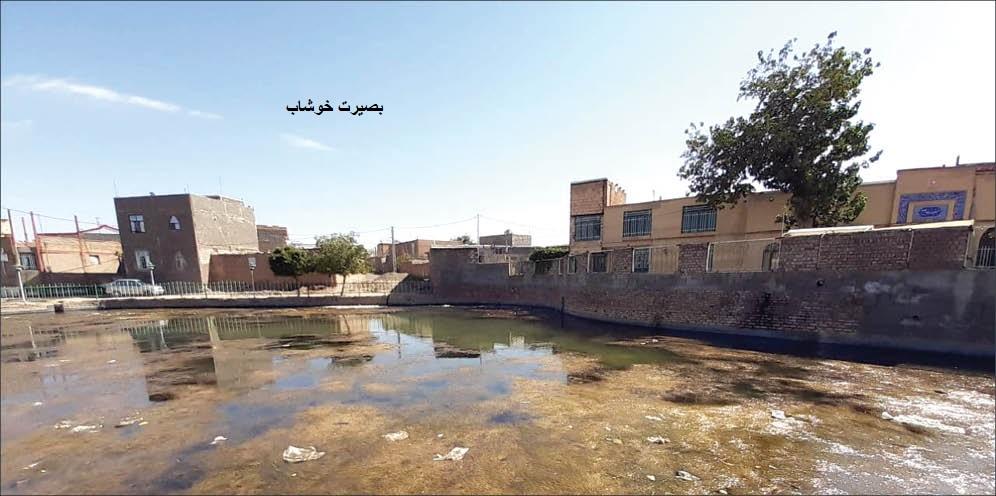 حکایت قنات های زیرپوست شهر و استخر آلوده به فاضلاب بصیرت خوشاب سلطان آباد