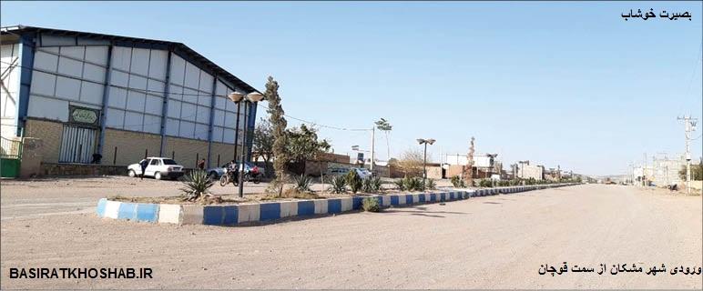 فرماندار خوشاب بیان کرد: تحقق 60 درصد مصوبات سفر استاندار به خوشاب - مشکان - بصیرت خوشاب - علی اکبر ملکی